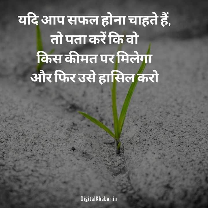 Hindi Success Status for Whatsapp