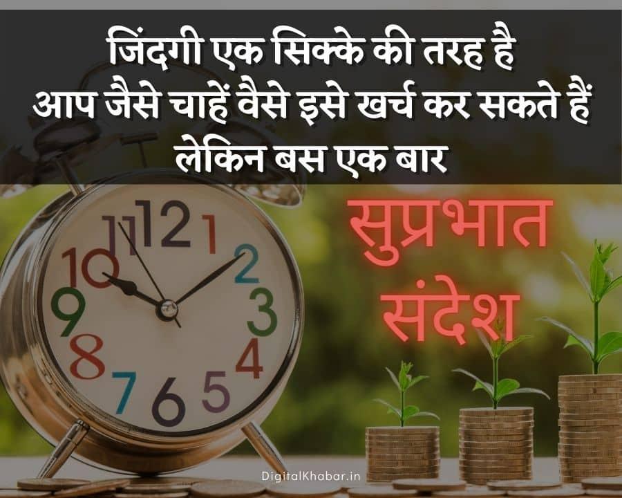 Suprabhat sandesh hindi mein