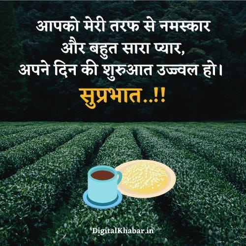 सुप्रभात Good Morning Thoughts in Hindi