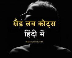 SadLove Quotes in Hindi, सैड लव कोट्स हिंदी में