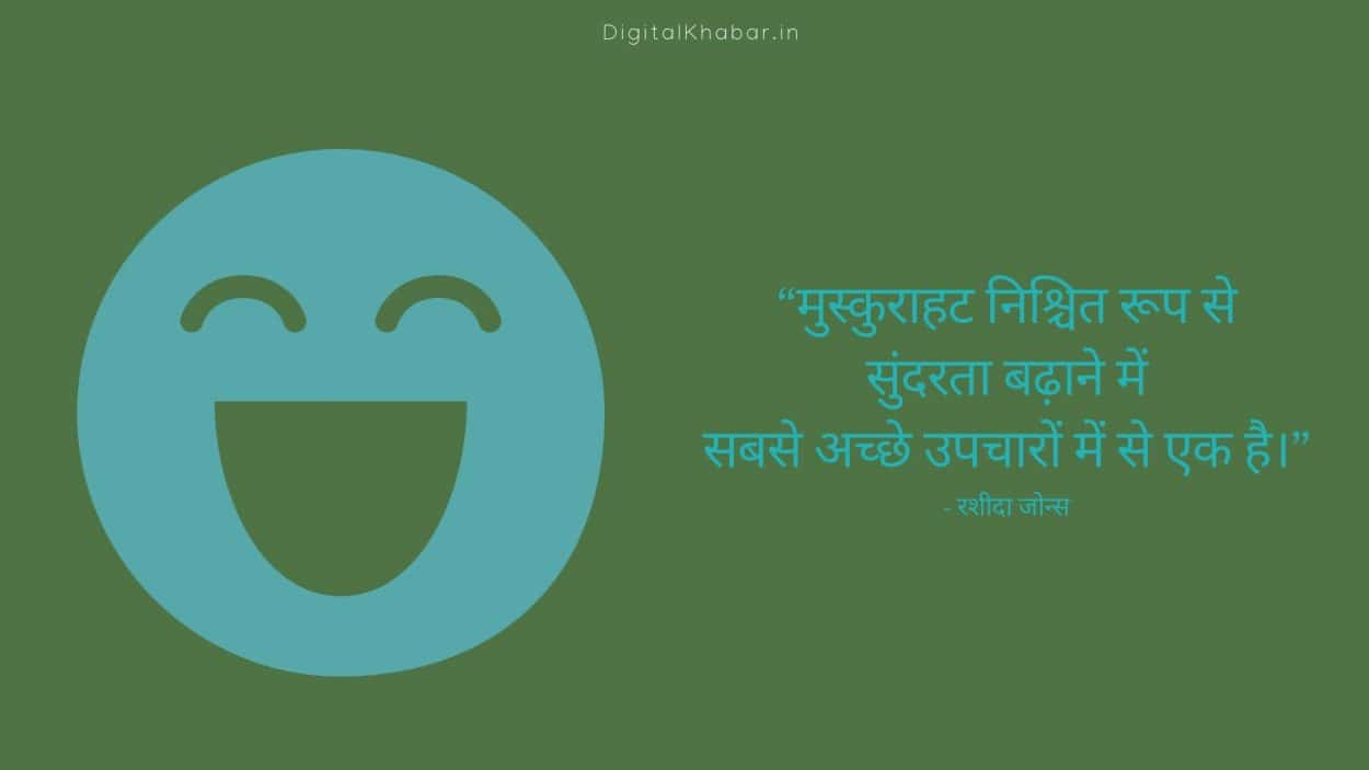Smile पर Quotes