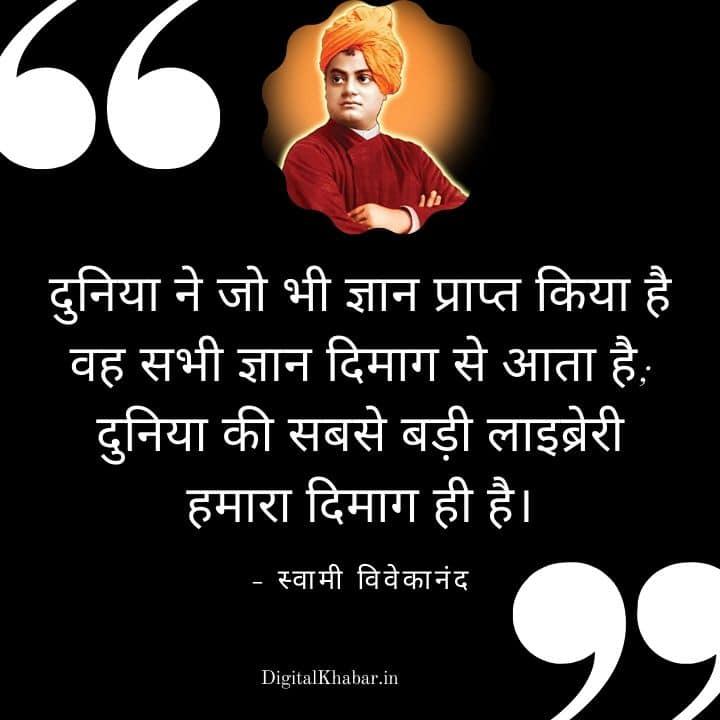 स्वामी विवेकानन्द के कथन