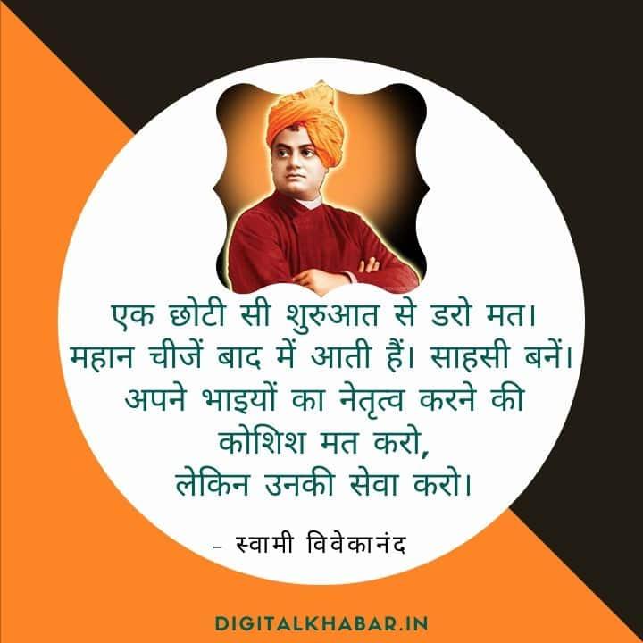 Motivational Quotes in Hindi by Swami Vivekananda