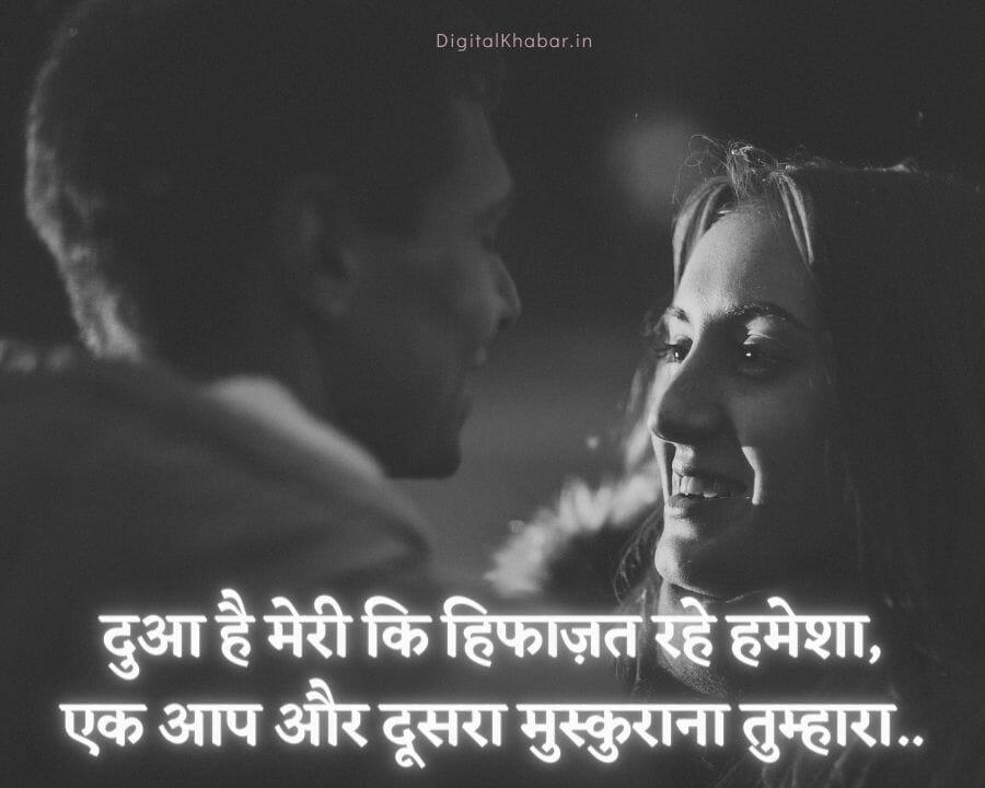 Dua Shayari for Love