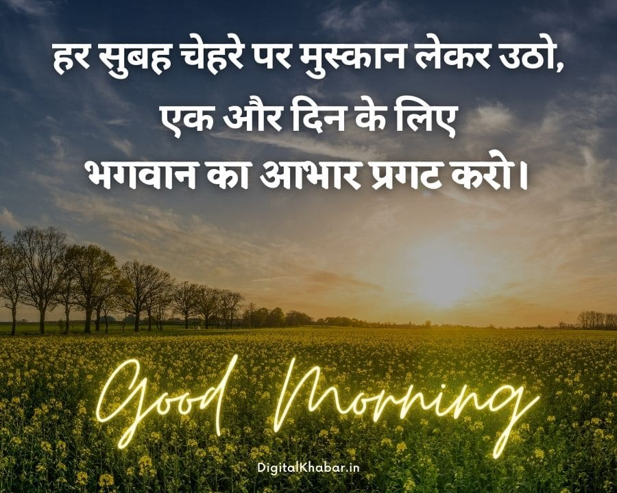 Hindi mein Good Morning Quotes