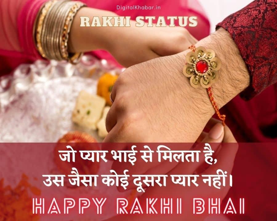 Happy Rakhi Status