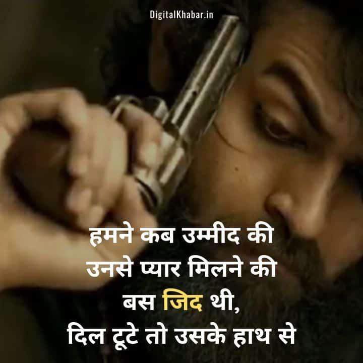 zid attitude status in hindi