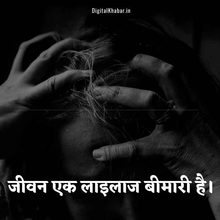 नाराजगी स्टेटस हिंदी में