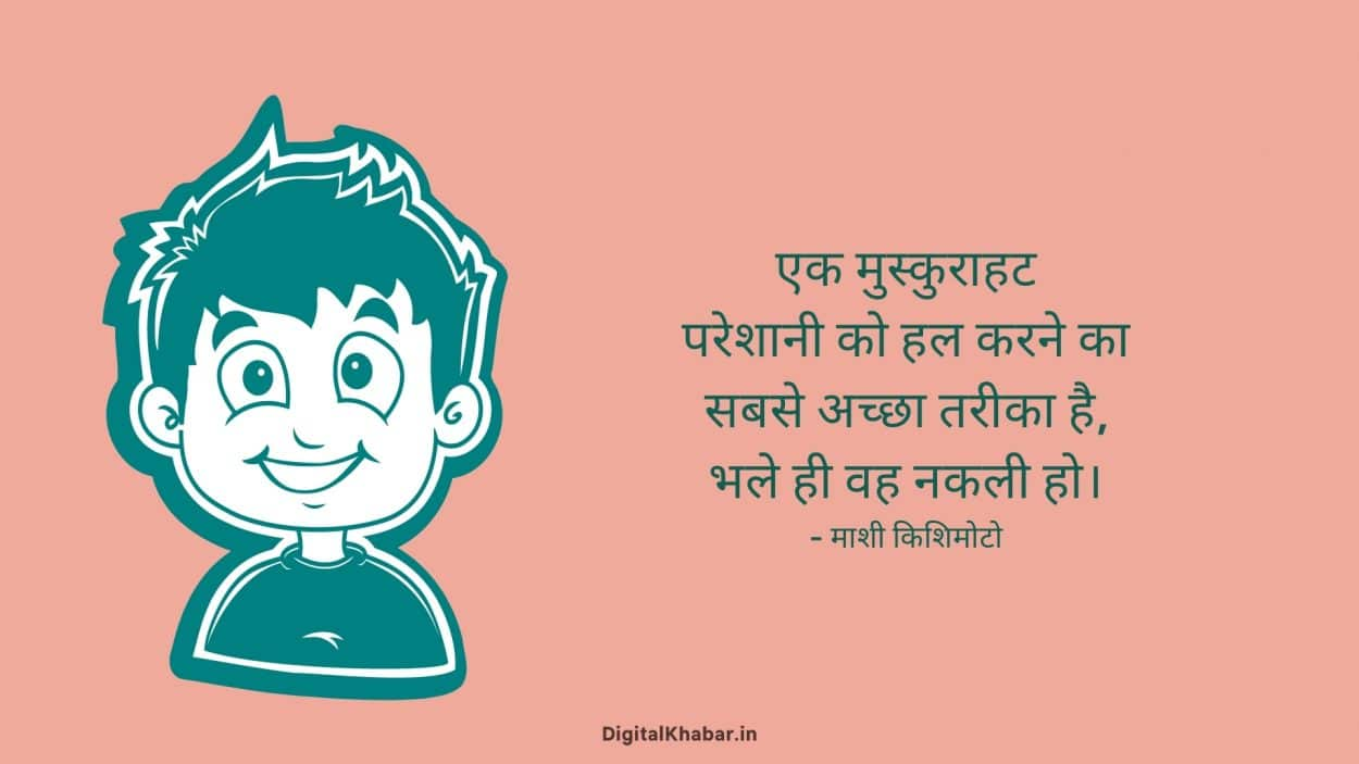 Beautiful Quotes on Smile in Hindi