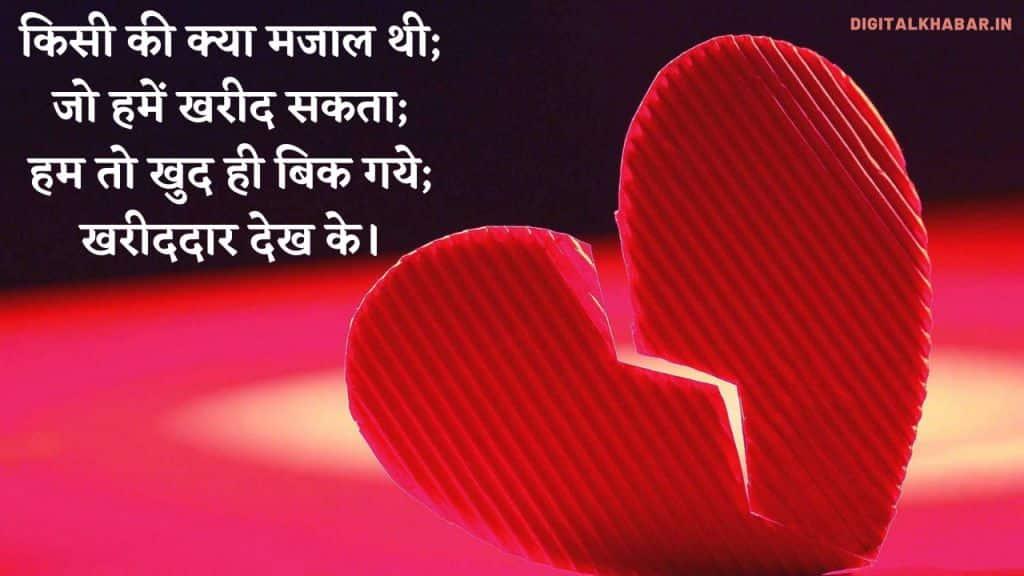 Hindi-Love-Quotes, shayari