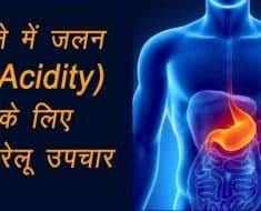 सीने में जलन (Acidity) के लिए 7 घरेलू उपचार