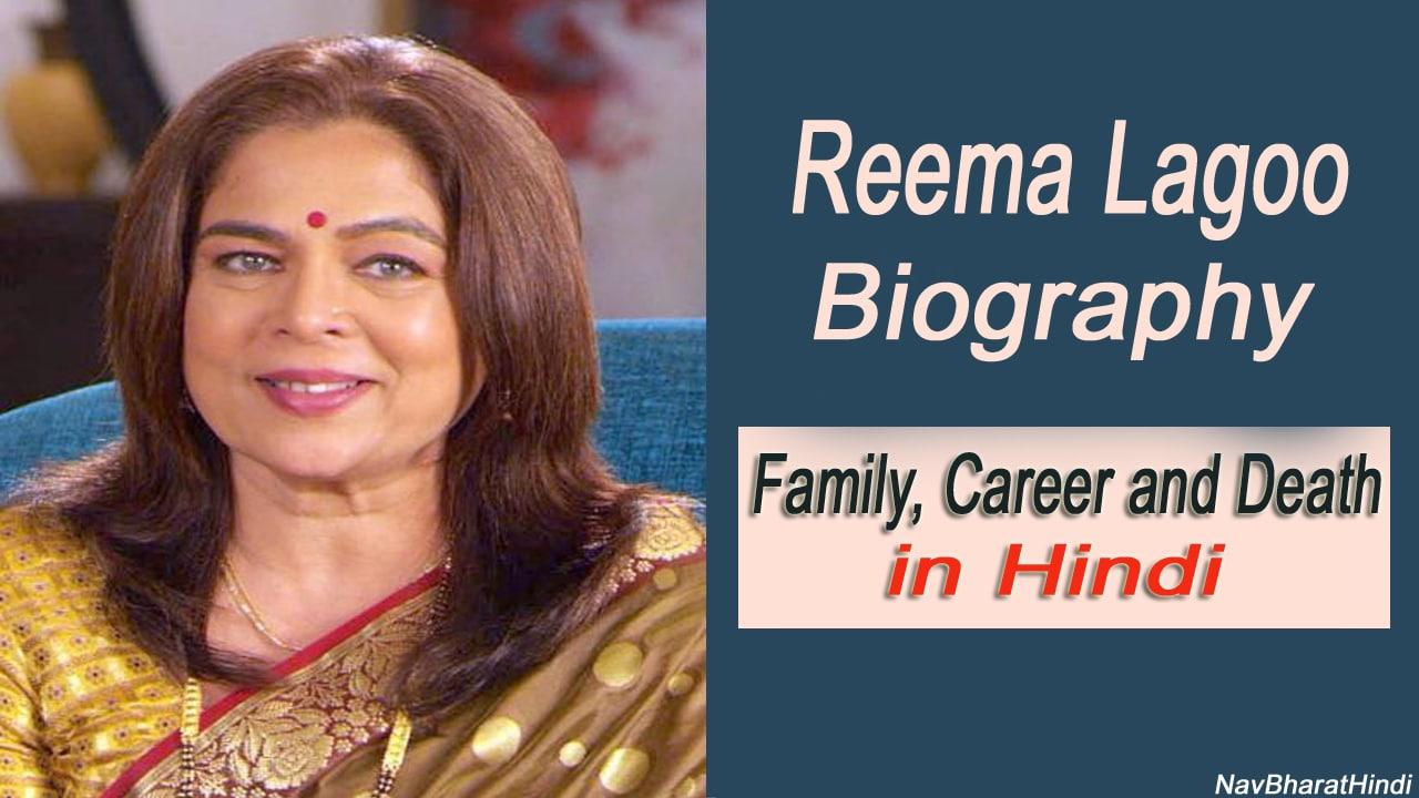 Reema Lagoo Biography, Death