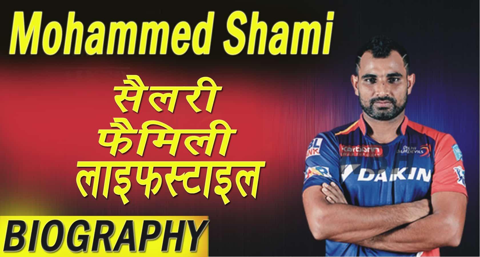 Mohammad shami Lifestyle