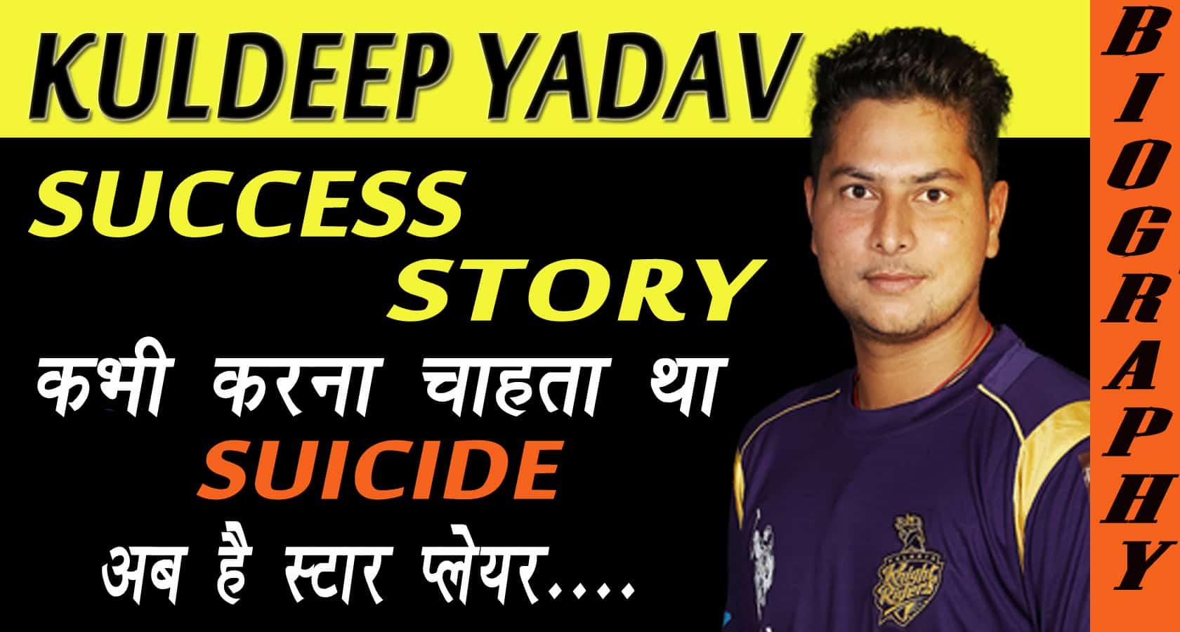 Kuldeep Yadav Lifestyle