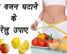 घर पर जल्दी वजन घटाने के उपाय