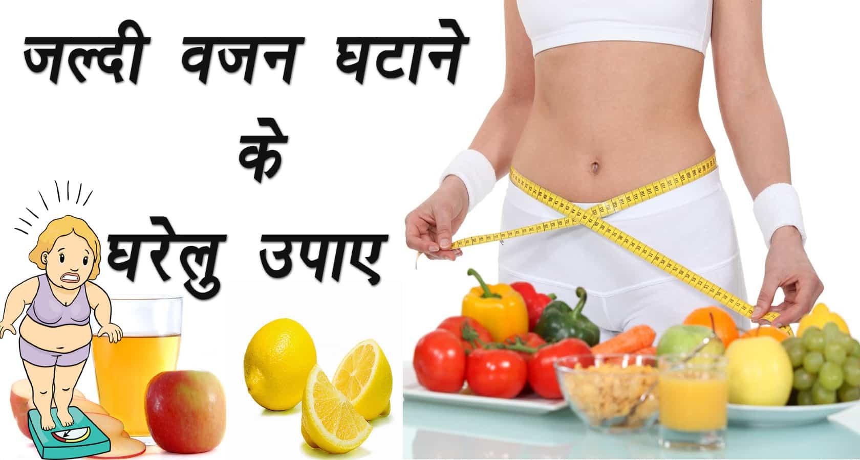 वजन कम के उपाय, Weight Loss tips in Hindi