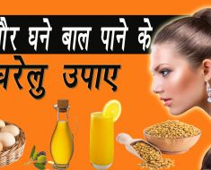 Home Remedies to get Thick Hair
