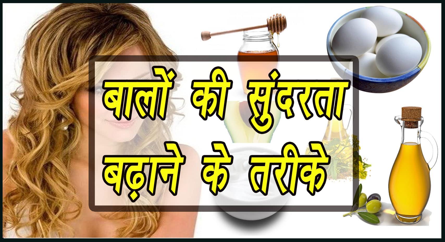 बालों की सुंदरता को बढ़ाने के तरीके-enhance beauty of hair in hindi