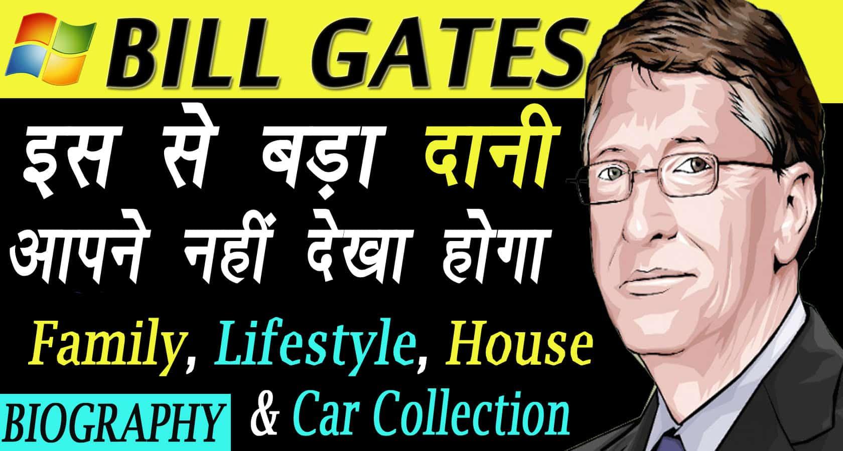 बिल गेट्स जीवनी