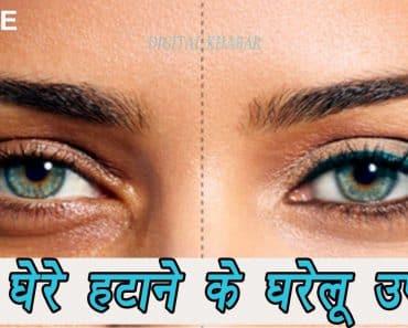 आंखों के नीचे काले घेरे हटाने के घरेलू उपचार | Dark Circles