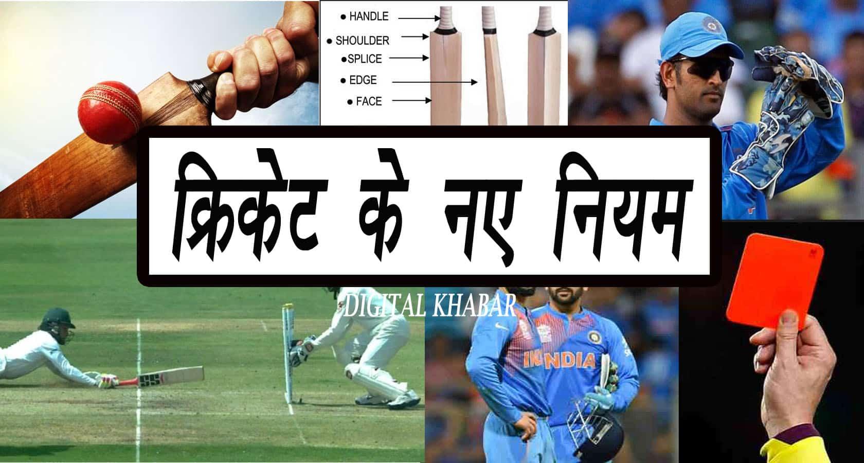 ICC क्रिकेट के नए नियम | ICC new Rules in hindi