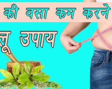 पेट की वसा कम करने के घरेलू उपचार