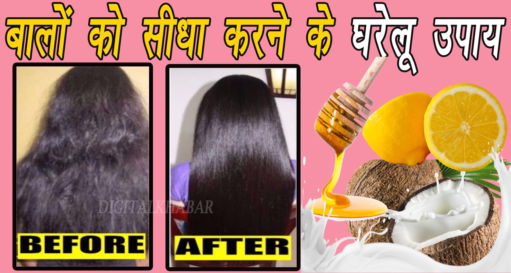 बालों को सीधा करने के घरेलू उपाय