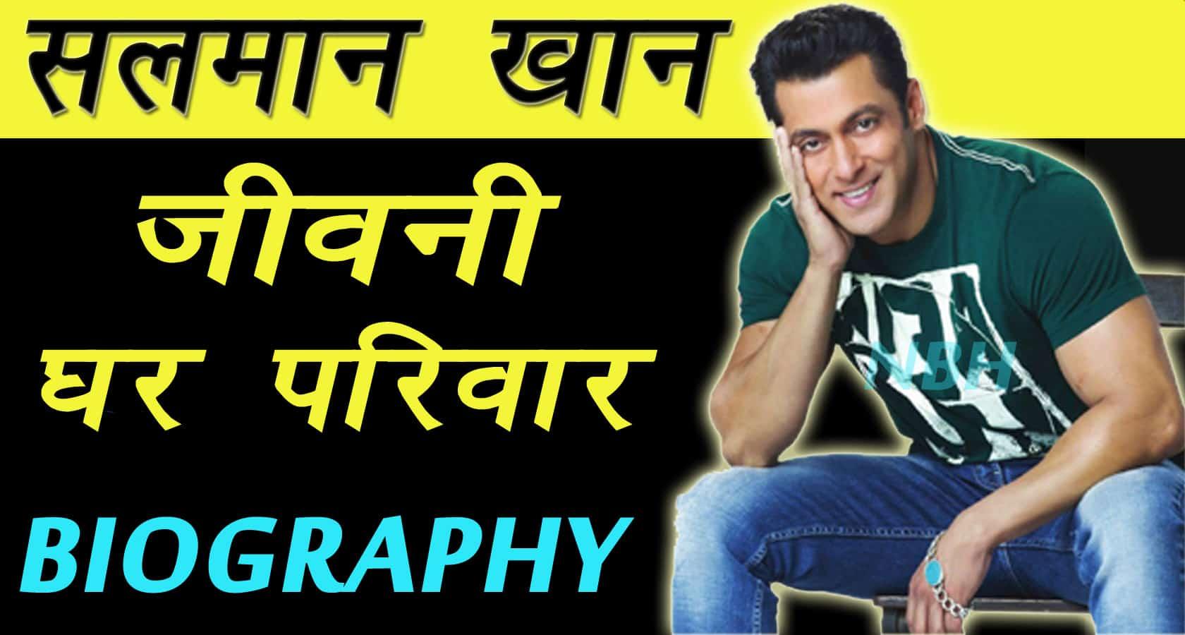 सलमान खान की जीवनी- Salman Khan Biography in Hindi
