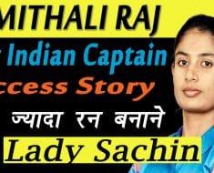 मिताली राज का जीवन परिचय | Mithali Raj biography