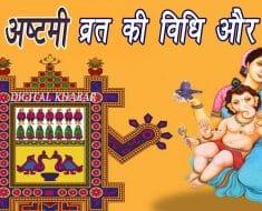 अहोई अष्टमी व्रत की विधि और महत्व | Ahoi Ashtami Vrat