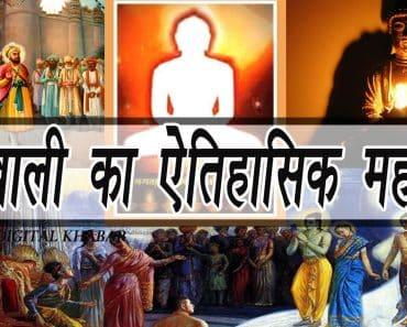 दिवाली का ऐतिहासिक महत्व | History of Diwali