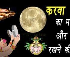 करवा चौथ का महत्व | Karva Chauth