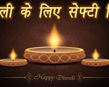 दिवाली के सीजन में रखें इन बातों का ध्यान | Diwali Tips