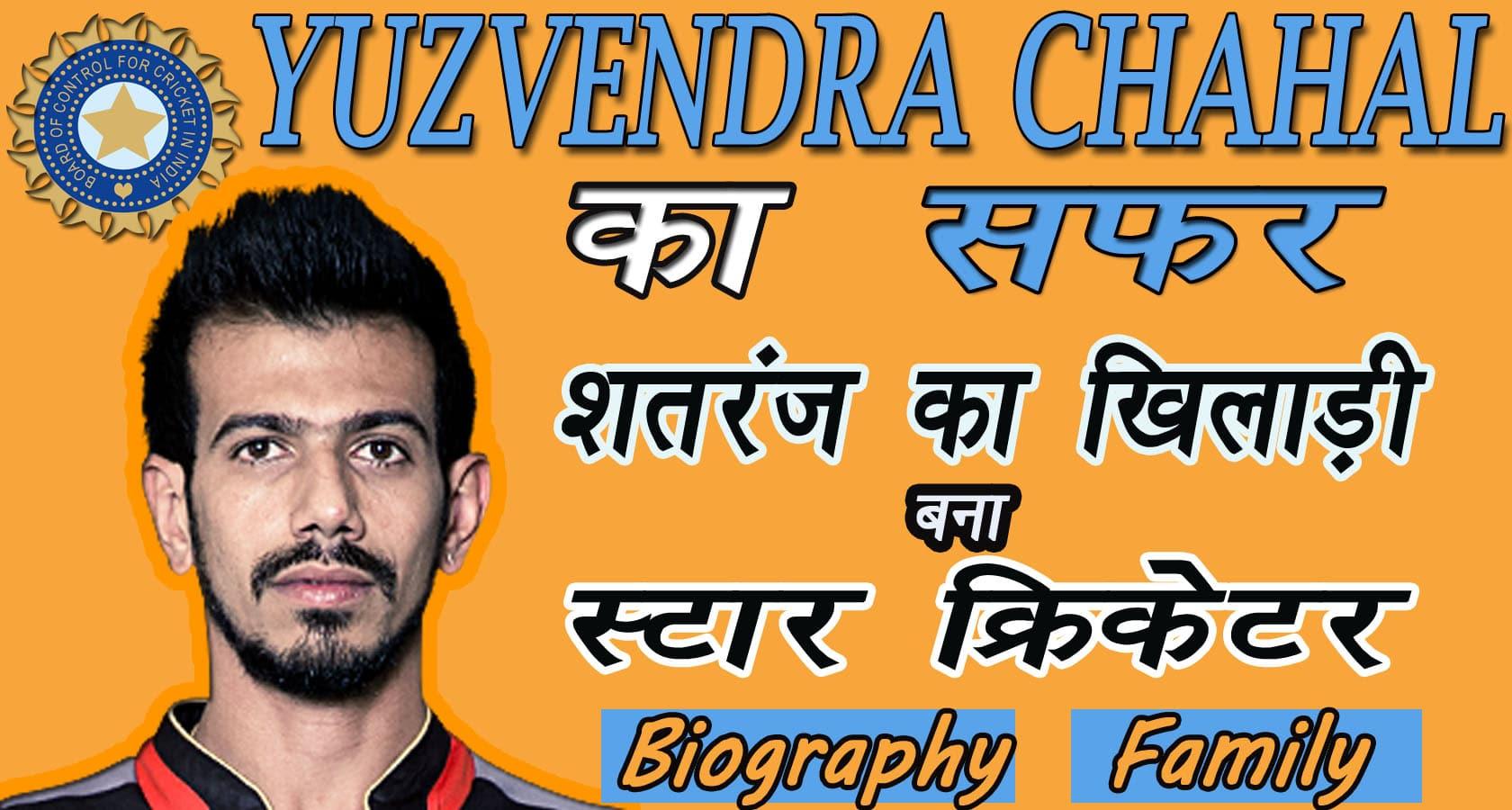 युजवेन्द्र चहल की जीवनी | Yuzvendra Chahal