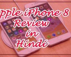 एप्पल iPhone 8 रिव्यु | iPhone 8 Review