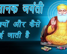 गुरुनानक जयंती कब क्यों और कैसे मनाई जाती है