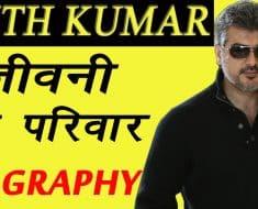 अजित कुमार बायोग्राफी(जीवनी)