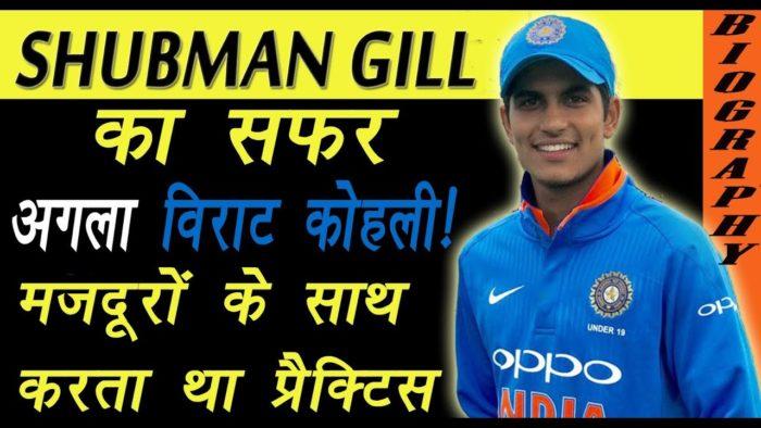 Shubman Gill Hindi