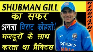 Shubman Gill-Hindi