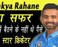 अजिंक्य रहाणे की जीवनी, Ajinkya Rahane Biography