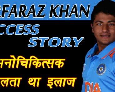 सरफ़राज़ खान की जीवनी, Sarfaraz Khan
