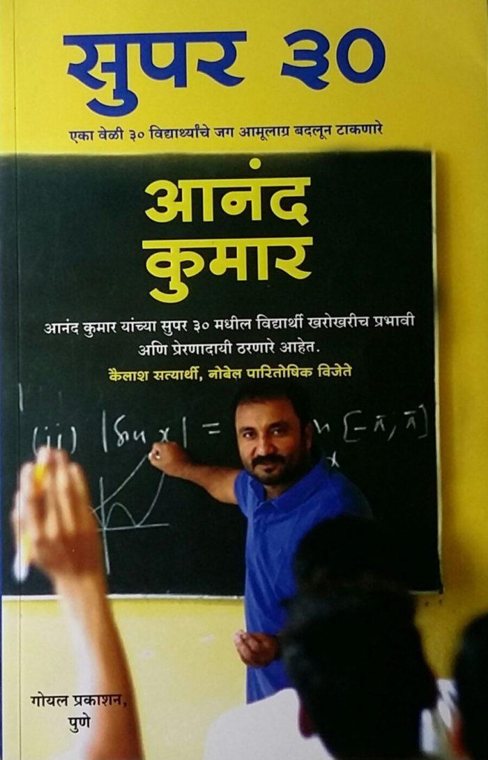 आनंद कुमार की किताब - सुपर 30