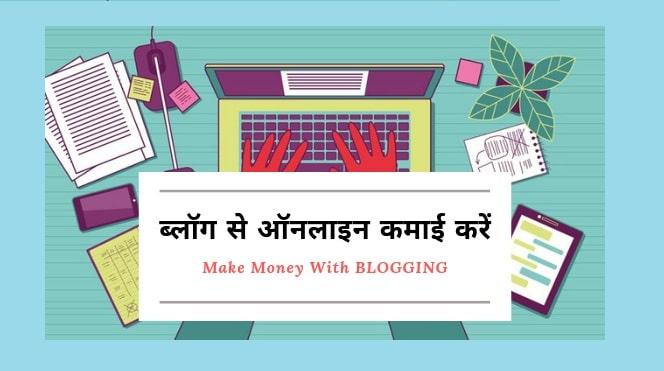 ऑनलाइन कमाई करें ब्लॉग से