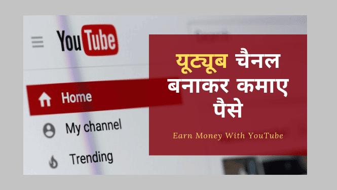 ऑनलाइन कमाई यूट्यूब चैनल बनाकर