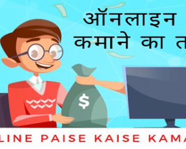 ऑनलाइन पैसा कमाने का तरीका, ऑनलाइनकमाई