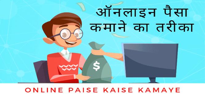 ऑनलाइनकमाई, Online Kamai in Hindi