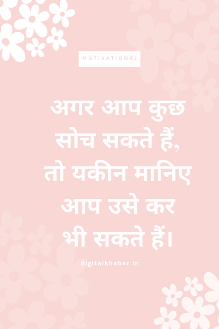 Motivational Quotes Images in Hindi, हिंदी मोटिवेशनल कोट्स