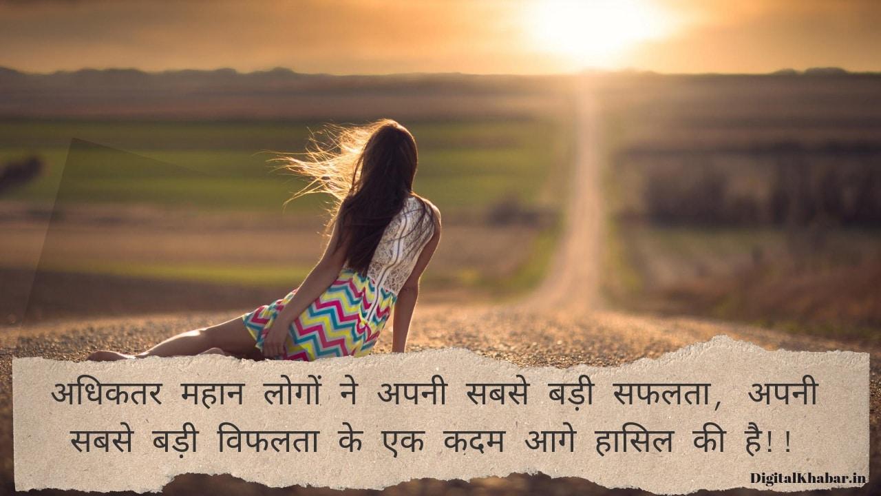 Inspirational quotes in hindi for success,नेपोलियन हिल