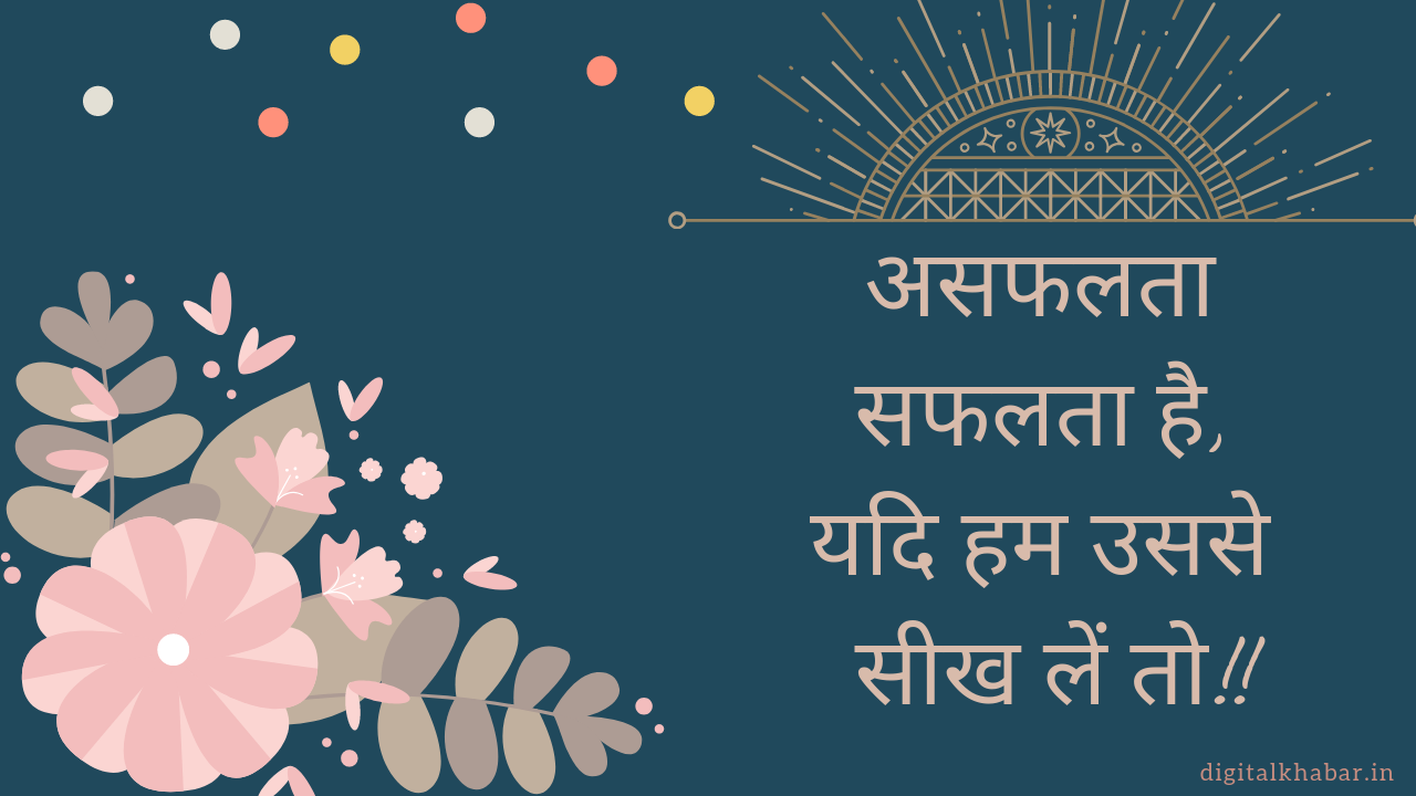Inspirational Quotes in Hindi with pictures, मैल्कम फ़ोर्ब्स