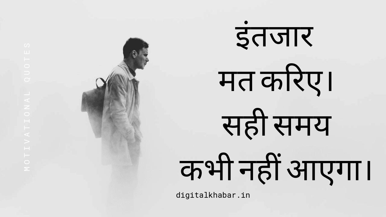 motivational quotes in hindi for life, इंतजार मत करिए। सही समय कभी नहीं आएगा।